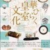 誰も勝てない 華ひらく皇室文化 3/29