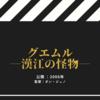 グエムル 漢江の怪物【パニック映画レビュー】