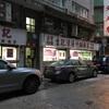 香港への旅 〜すごく美味しかったおすすめお粥屋さん