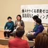 岩渕友議員と若者がトークライブ!