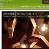 ジェネリック家具通販のおすすめサイト15選