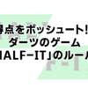 【初心者】得点をボッシュート!?ダーツのゲーム「HALF-IT」のルール!