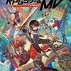RPGツクールMV trinityでは、作ったゲームをSwitch・PS4・Xbox1全機種でプレイ可能