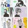 【Milletミレーインナー】ロードバイクが趣味な夫の変質者化が天井知らずなんです…助けて。