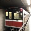 昨日大阪メトロ御堂筋線のこの車両にお会いしました!