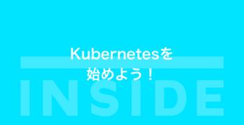 Kubernetesを始めよう!