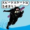 平昌オリンピックで金メダルだ!スピードスケート女子!頑張れ!