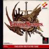 ヴァンダルハーツのゲームと攻略本とサウンドトラックの中で どの作品が最もレアなのか