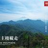 【丹沢】丹沢主稜縦走、丹沢の最も輝く季節、シロヤシオ満開の縦走路を歩く試練の旅