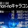 第11回non-noキャラコン開催光景SSまとめ!