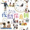 【映画感想】夜間もやってる保育園(2017)