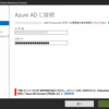 Azure AD Connect からの Azure AD 接続時に「予期しないエラーのために資格情報を検証できません」のエラーが発生する