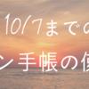 <ジブン手帳>10/1~10/7日までの使い方