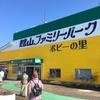 館山ファミリーパーク!