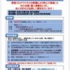 茨城県事業者向け・融資・助成情報
