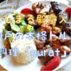 【よしまる殿堂入り】神戸三ノ宮のトルコ料理 murat