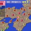 やはり【日本は地震大国】だった。