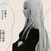 小野塚カホリ「ラブタイ」-共産趣味的新左翼BL漫画-