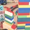 子どものおもちゃ製作 / 〇〇をさがせ!【保育現場でも使える】