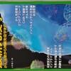 記事:参考書籍紹介「最新免疫学 がん治療から神経免疫学まで」別冊日経サイエンス日経(サイエンス社2019年8月発刊)。