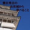 """【歴史ブログ】人気武将""""豊臣秀吉""""の出世城『長浜城』から学べること"""