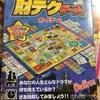 7歳からのお年玉運用!ダイソー「財テクゲーム」に100円払って目指せ10億円!