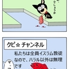 【犬猫漫画】youtuberクピ・その2