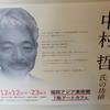 福岡アジア美術館ー中村哲氏の功績 特別展ー