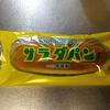 たま~に食べたくなる滋賀県のご当地パンのサラダパン