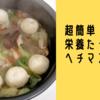 超簡単!栄養たっぷりヘチマスープ☆