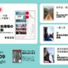 【新刊試し読みあり】第29回文学フリマ東京出店の詳細お知らせ