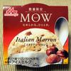 森永乳業 MOW イタリアンマロン