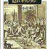 🏞113)─1─幕府は公式外交の場で大日本帝国の大君と名乗り、諸外国はその称号を認めた。対馬事件。1859年~No.444No.445No.446 @