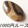 【天然石ルース】イエローセプタリアン