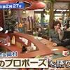 ☆diary☆2019.03.30 フジテレビ系『おかべろ』 真琴つばささんの望むプロポーズとは?(*^^*)