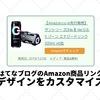 はてなブログのAmazon商品リンクのデザインをカスタマイズする|背景の色を変える、ボタンを追加