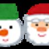 【イベント】12月のイベント、まとめてみました!