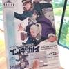 野田サトル展「ゴールデンカムイ トゥラノ アㇷ゚カㇱアン — 杉元佐一とアシㇼパが旅する世界 —」を見に行ってきました!
