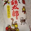 【おすすめ】今見てみると、デザインがいい感じ!?少し大きめの『餅太郎』が売っていたので試しに買ってみましたよ!