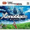 new3DS「ゼノブレイド」は2017年にプレイしてもまだ面白いのか