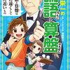 【子供へ残したいマンガ】渋沢栄一編 新貨幣の偉人を学ぼう 【学習漫画在庫化計画】