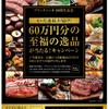 ブラックニッカ発売60周年記念、60万円分の至福の逸品が抽選で当たるキャンペーンを10月17日より開催
