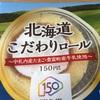 北海道こだわりロール~中札内産たまご・豊富町産牛乳使用~@セイコーマート