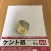 Seriaのケント紙と麻紐を使って2017年柴犬手作りカレンダーを作る。