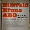 「オランダのモダンデザイン リートフェルト/ブルーナ/ADO」展 @東京オペラシティアートギャラリー・初台