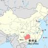 長角ミャオ 中国 貴州省