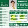 沖縄玉城知事の「平和宣言」、ボルトン氏と日本、電通は「反社会的勢力」、小池知事の12のゼロなど