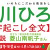 【文字起こし全文】 許すな!憲法改悪 市民連絡会 菱山南帆子さん 街頭応援演説 (2016.12.23)