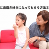 子供に歯磨き子供にすきになってもらう方法3選