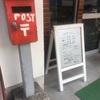 【神戸市東灘区】 推し立てはしないレトロ感が心地よい 丸安食堂